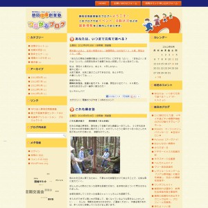 NPO法人静岡団塊創業塾つながるブログ