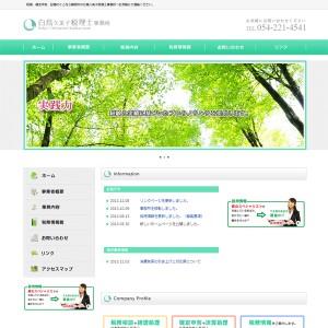 白鳥久美子税理士事務所様ホームページ