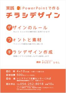 chirashi_design_20150410