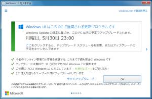 Windows10アップグレード予約画面