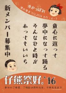 こぐま祭好2016ポスター