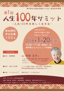2019_人生100年サミットチラシ_表