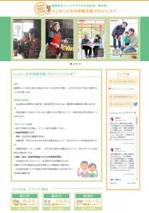 ふじのくに壮年熟期活躍プロジェクト-–-健康寿命トップクラスの元気な街、静岡県