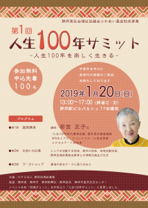 2019年1月20日_人生100年サミットチラシ_表